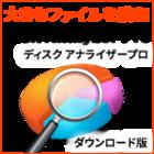Disk Analyzer Pro ダウンロード版