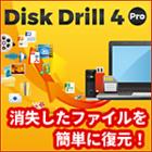 Disk Drill 4 Pro ダウンロード版