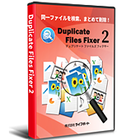 Duplicate Files Fixer 2 パッケージ版_使用しない