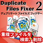 Duplicate Files Fixer 2 ダウンロード版