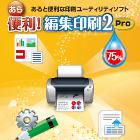 あら便利!編集印刷2 Pro ダウンロード版