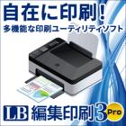 LB 編集印刷3 Pro ダウンロード版