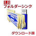 LB フォルダーシンク ダウンロード版