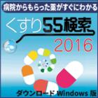 くすり55検索2016 ダウンロード版(Windows版)