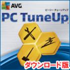 AVG PC TuneUp ダウンロード版 優待販売