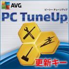 AVG PC TuneUp 更新キー