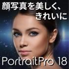 PortraitPro 18 ダウンロード版