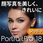 PortraitPro Studio 18 ダウンロード版