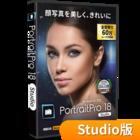 PortraitPro Studio 18 パッケージ版 優待販売