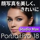 PortraitPro Studio Max 18 ダウンロード版
