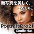 PortraitPro Studio Max 21 ダウンロード版