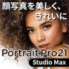 PortraitPro Studio Max 21 ダウンロード版 優待販売