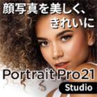 PortraitPro Studio 21 ダウンロード版