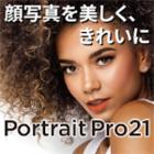 PortraitPro 21 ダウンロード版