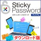 Sticky Password プレミアム ダウンロード版