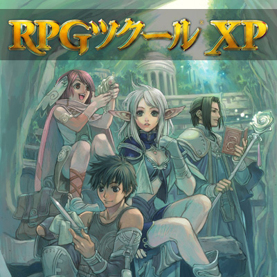 RPGツクールXP