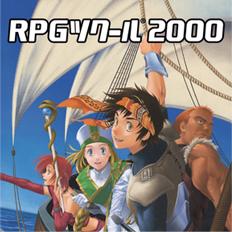 RPGツクール2000