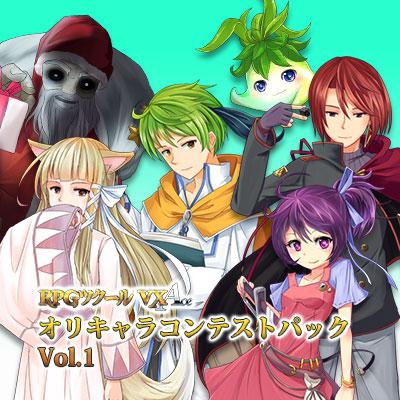 【VX Ace】オリキャラコンテストパック Vol.1