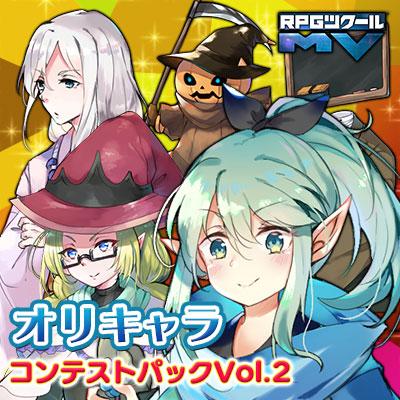 【MV】オリキャラコンテストパック Vol.2