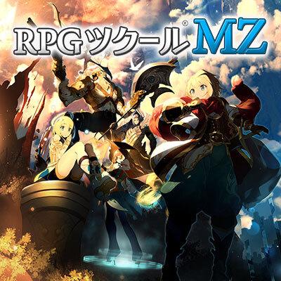 RPGツクールMZ