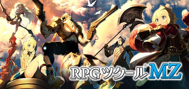 RPGツクールMV
