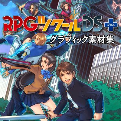 RPGツクールVX Ace用素材集 | ツクール公式ストア
