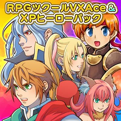 RPGツクールVX Ace&XP ヒーローパック | ツクール公式ストア
