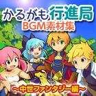 かるがも行進局 BGM素材集 -中世ファンタジー編-