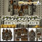 【VX Ace】クラシックファンタジー・建物タイルセット素材集