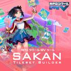 SAKAN - タイルセットビルダー -