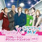 「VitaminX」×「ラノゲツクールMV」コラボレーションダウンロードコンテンツ vol.2