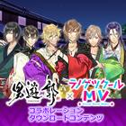 「男遊郭」×「ラノゲツクールMV」コラボレーションダウンロードコンテンツ