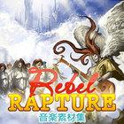 Rebel Rapture音楽素材集
