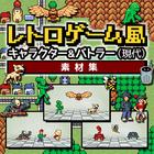 レトロゲーム風キャラクター&バトラー(現代)素材集