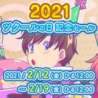 2021ツクールの日記念セール