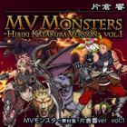MVモンスター素材集・片倉響ver Vol.1