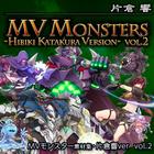 MVモンスター素材集・片倉響ver Vol.2