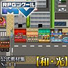 RPGツクールMV公式素材集 No.1-1 【和・光】