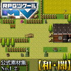 RPGツクールMV公式素材集 No.1-2 【和・闇】