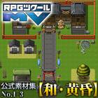 RPGツクールMV公式素材集 No.1-3 【和・黄昏】