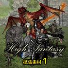 High Fantasy:拡張素材1