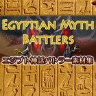 エジプト神話バトラー素材集