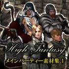 High Fantasy:メインパーティー素材集1