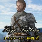 High Fantasy:メインパーティー素材集2