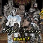 High Fantasy:拡張素材2