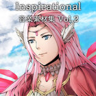 Inspirational 音楽素材集 Vol.2