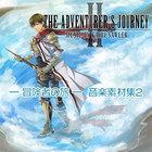 The Adventurer's Journey -冒険者の旅- 音楽素材集2