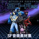 SF音楽素材集