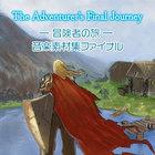 The Adventurer's Journey -冒険者の旅-  音楽素材集ファイナル