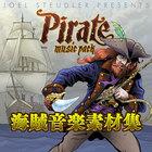 海賊音楽素材集